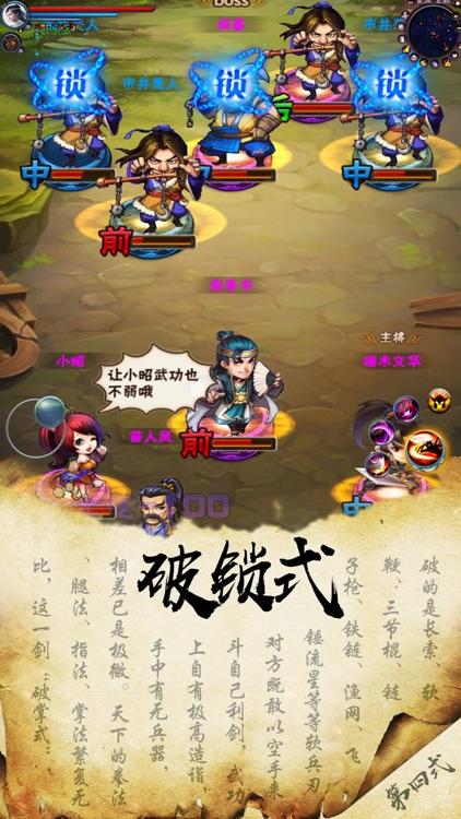 笑傲外传之独孤九剑:经典武侠江湖手游 screenshot-3