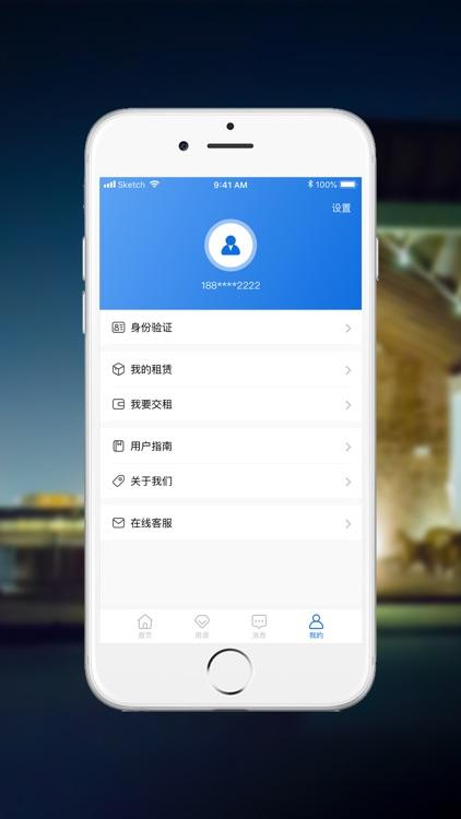花猫乐租 screenshot-3