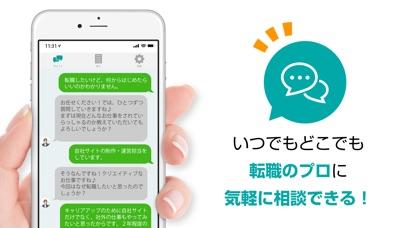 チャット型転職相談アプリ 〜 ピコジョブ 〜スクリーンショット2