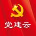 128.党建云 - 互联网+党建