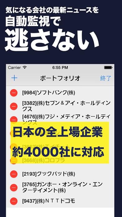 俺の株NEWS/俺の株ニューススクリーンショット1