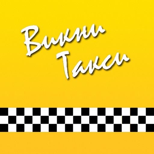 Vikni Taksi - Викни Такси