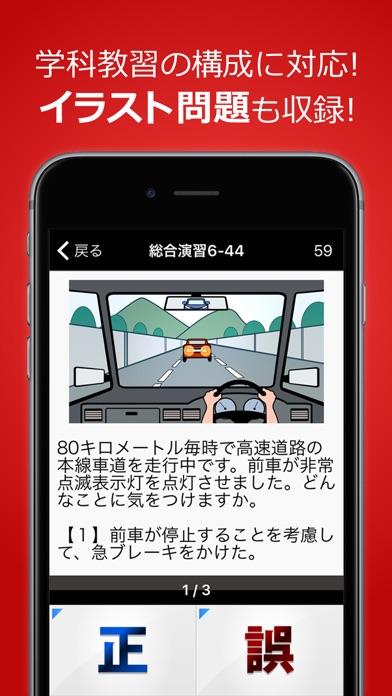 普通自動車免許 学科試験問題集