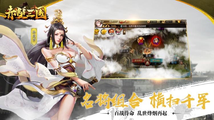 赤壁三国-经典策略国战手游 screenshot-3