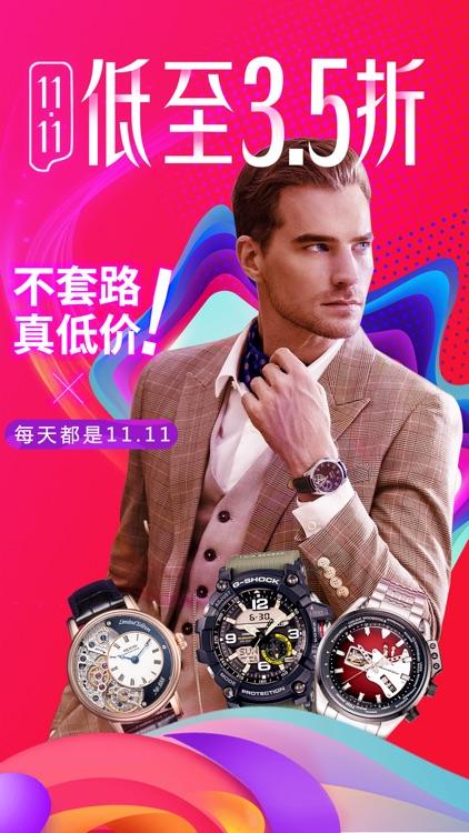 万表名表商城-甄选全球高品质腕表