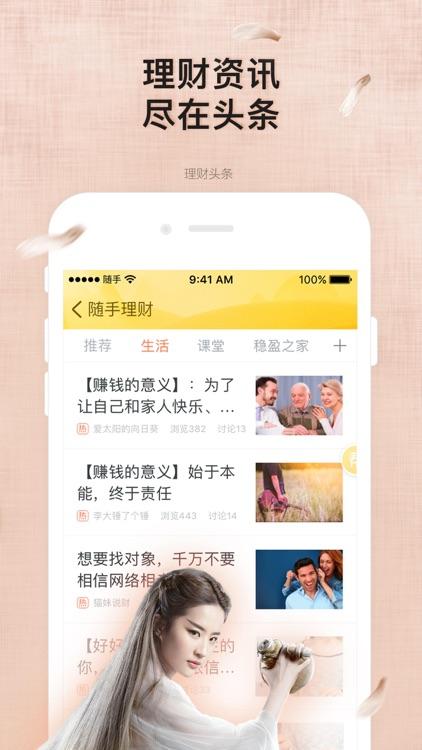 随手记-最专业的记账理财财务管家 screenshot-3