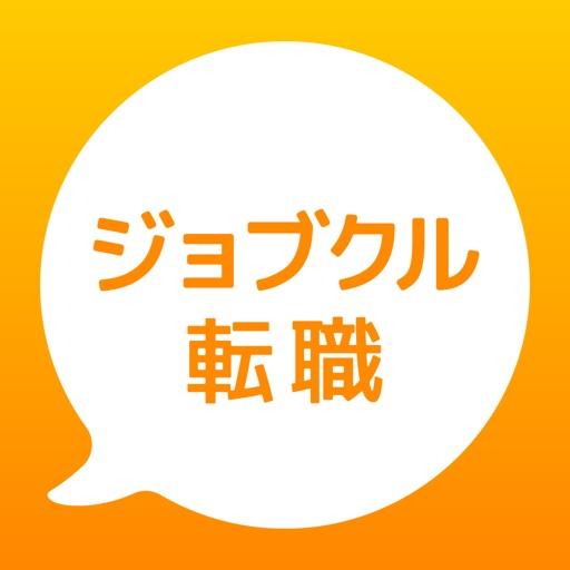 転職はジョブクル -正社員求人情報を検索してくれる転職アプリ