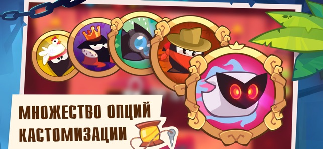 Король Воров - King of Thieves Screenshot