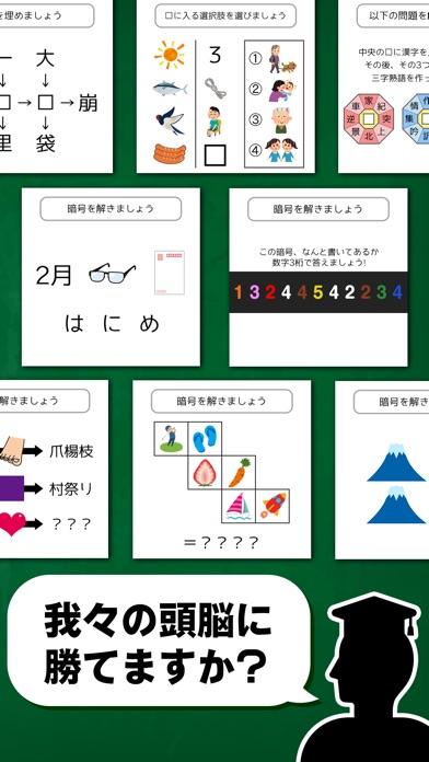 東大王からの挑戦状 screenshot1