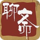 聊斋志异连环画-原版完整珍藏版-豆豆游 icon