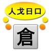 倉頡解碼 - Wing Sin