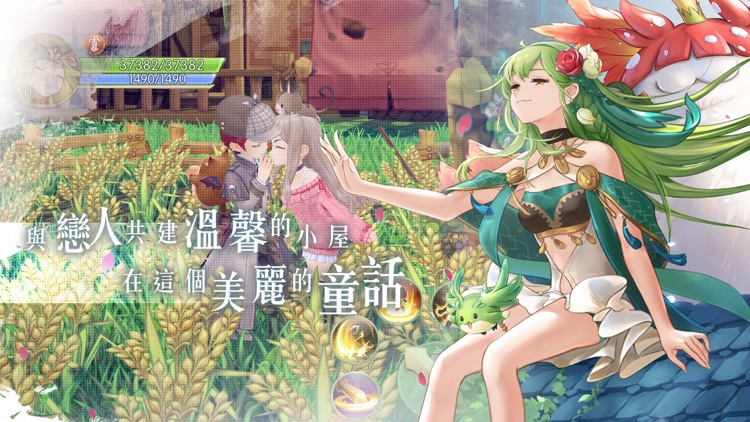 風色童話 screenshot-4