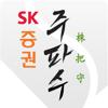 SK증권 주파수판
