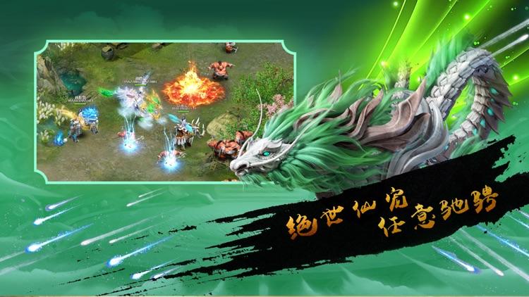 西游少年七十二变-超自由回合仙侠网游 screenshot-4