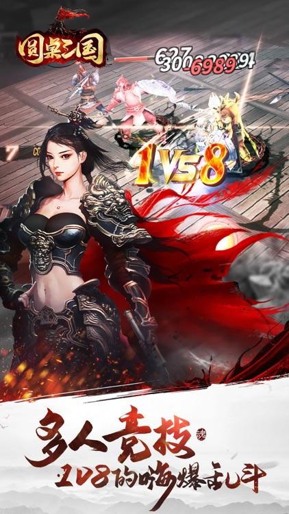 圆桌三国-无双三国名将魂战乱世 screenshot-3