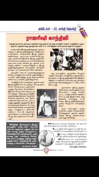 MANGAYAR MALAR screenshot-2