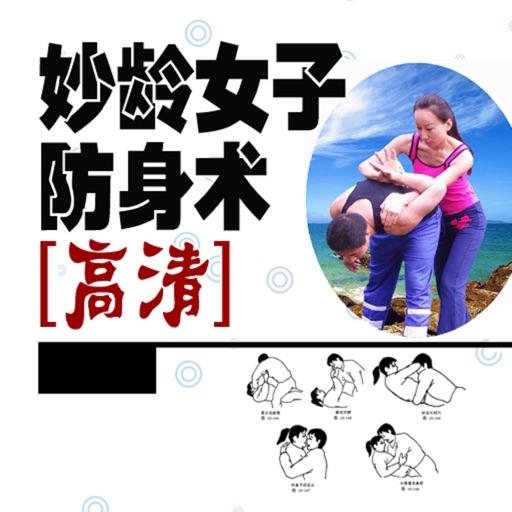 【高清必備】妙齡 女子 防身術