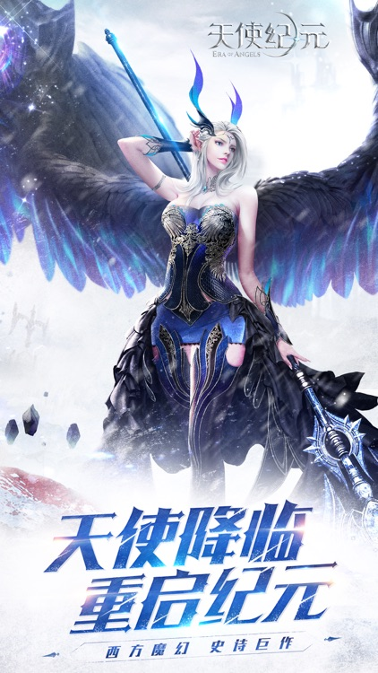 天使纪元-最强王者S3赛季 screenshot-0