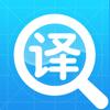 翻译工具大全—旅游中英语音互译翻译器软件