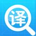 翻译工具大全—在线离线实时旅行翻译通词典