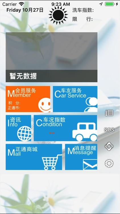 正通慧 screenshot-0