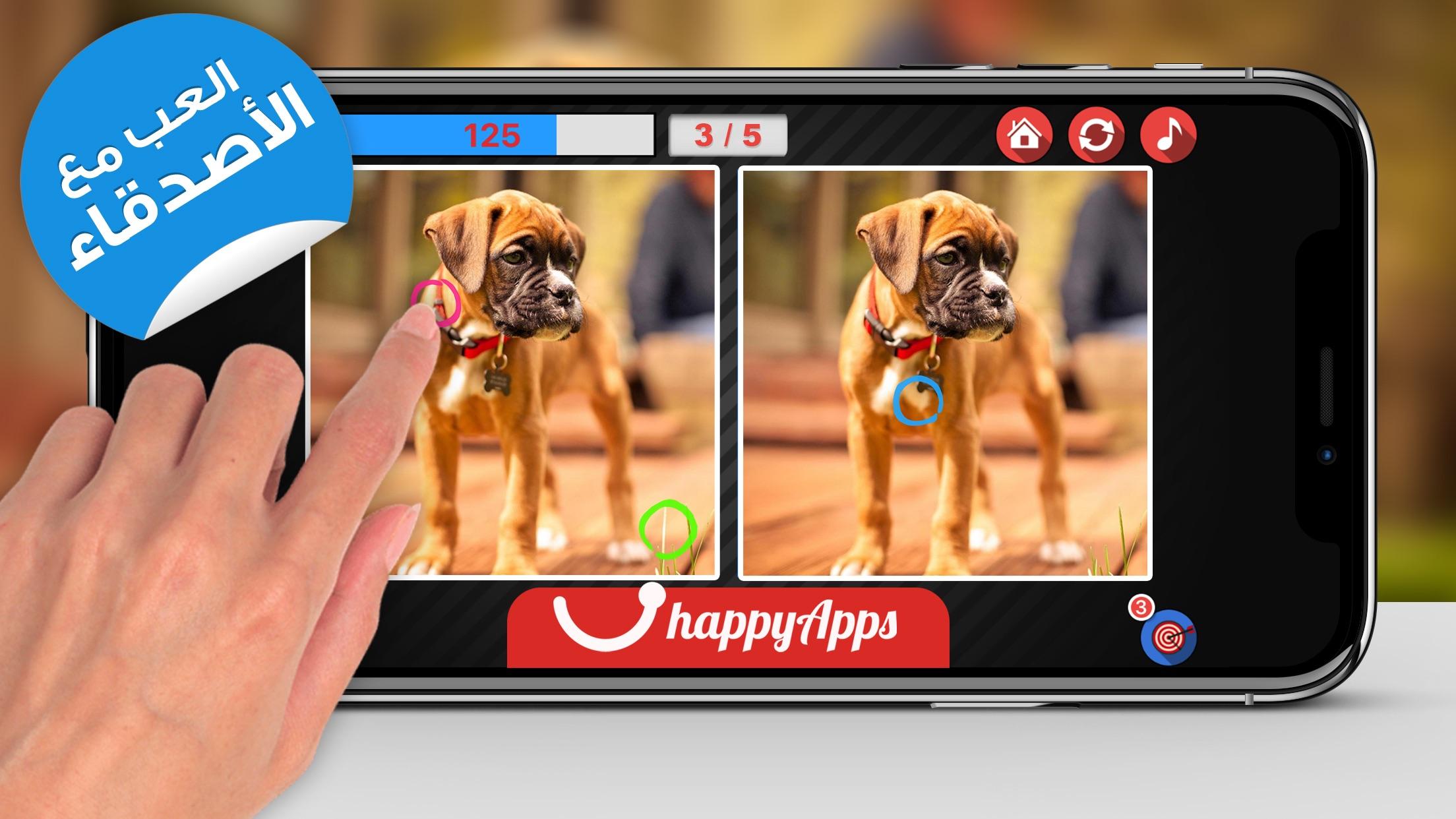 الفارق العجيب لمسة تحدي و ذكاء Screenshot