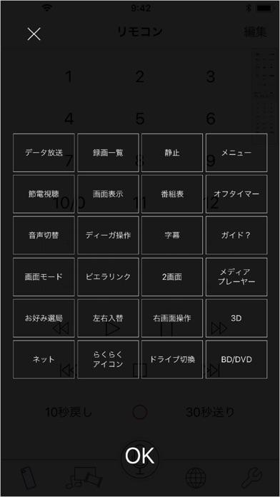 Panasonic TVシェアのおすすめ画像3