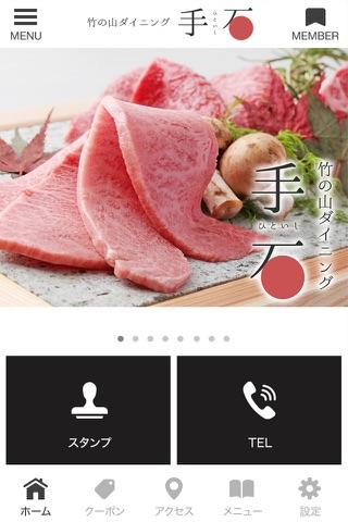竹の山で肉を愉しむ。手石 公式アプリ - náhled