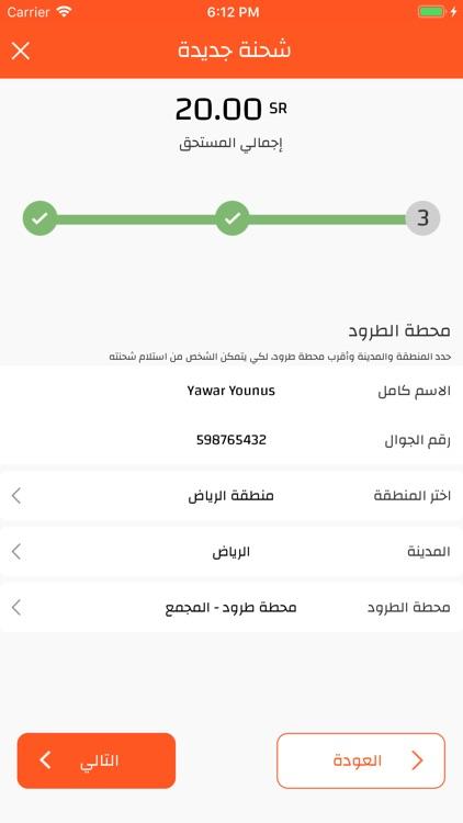 Arsel - أرسل screenshot-5
