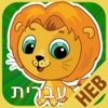 FlashCards Hebrew Lesson