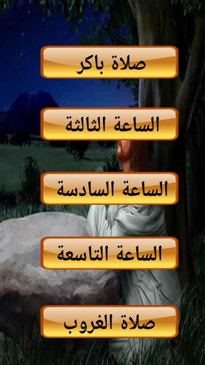 English Agpeya The Coptic Orthodox Prayer 9