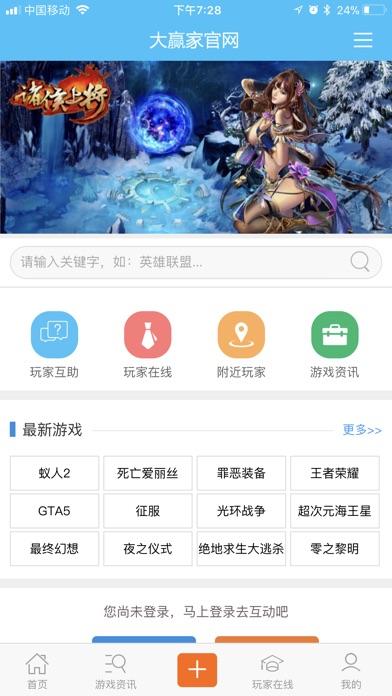 大赢家官网 screenshot