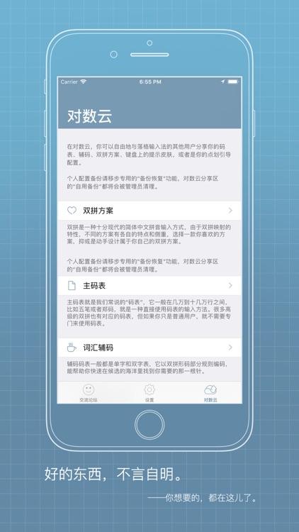 落格输入法 - 双拼码表四码上屏词汇辅码 screenshot-4