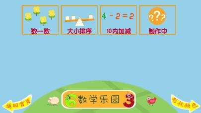 儿童早教学习乐园-儿童教育 screenshot one