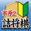 市原誠の詰将棋2(3手詰オンリー)