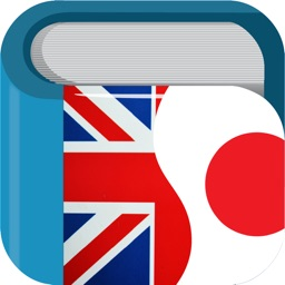 Japanese English Dictionary +