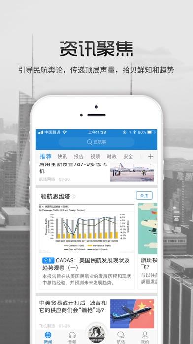 民航事-民航移动聚合类资讯客户端 screenshot three