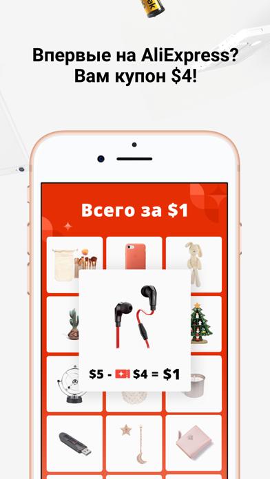 AliExpress Shopping App Скриншоты3