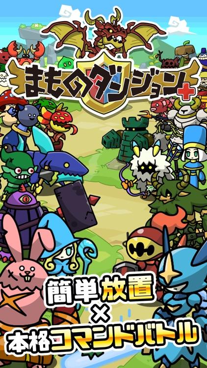 まものダンジョン+(プラス) screenshot-0