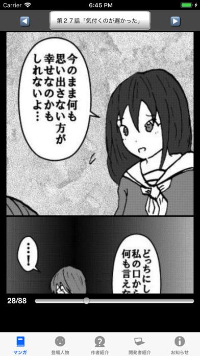 ラッキーボーイ4(漫画アプリ) ScreenShot3