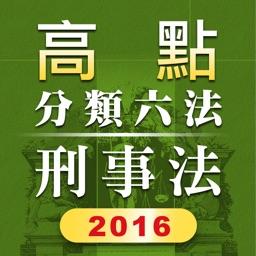 高點分類六法刑事法及其相關法規2016年版本HD