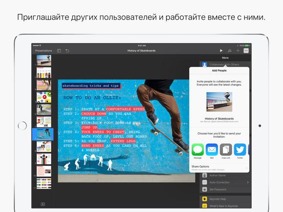 Keynote Скриншоты9