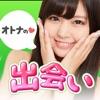 出会いの【マッチ】オトナ用チャットSNSアプリ!