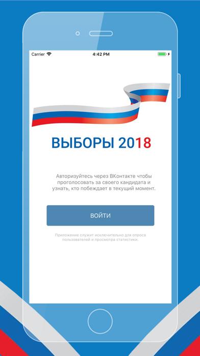 Выборы 2018 для ВК Скриншоты3