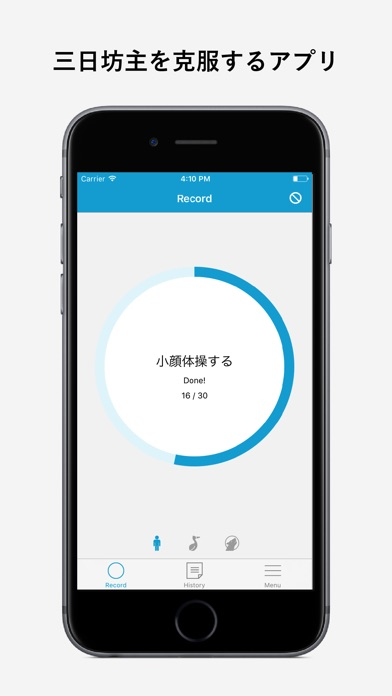 継続する技術 screenshot1