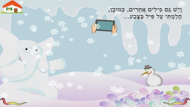 פילים בכל הצבעים – עברית לילדים screenshot-4