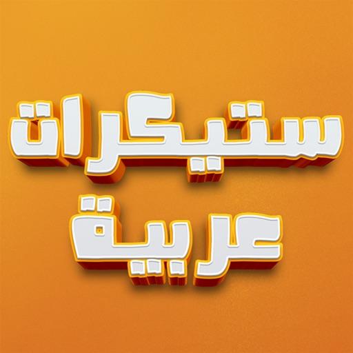 ملصقات بلهجات شعبية سعودية