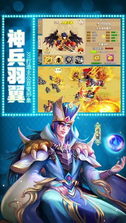 驯龙三国-武将封金 人皇现世 screenshot-3