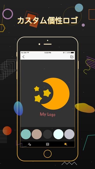ロゴ 作成 アプリ (Logo Maker)のスクリーンショット3