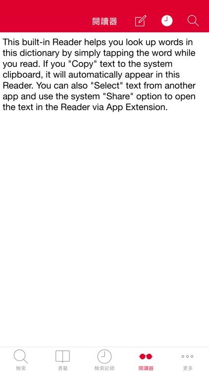 牛津高階英漢雙解詞典 screenshot-4